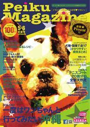 Peiku Magazine (95号)