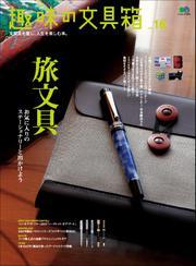 趣味の文具箱 (Vol.16)