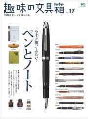 趣味の文具箱 (Vol.17)