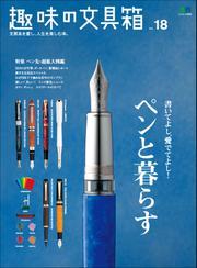 趣味の文具箱 (Vol.18)