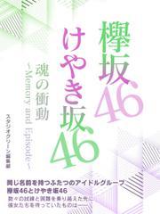 欅坂46&けやき坂46 魂の衝動~Memory and Episode~