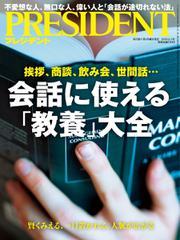 PRESIDENT(プレジデント) (2019年6.3号)