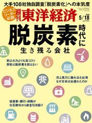 週刊東洋経済 (2019年5/18号)