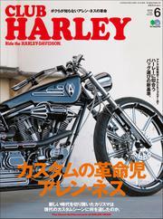 CLUB HARLEY(クラブハーレー) (2019年6月号)