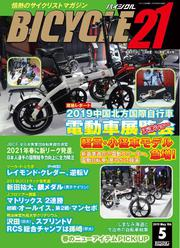 BICYCLE21 2019年5月号