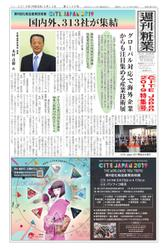 週刊粧業 (第3159号)