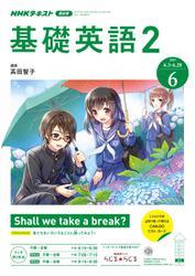NHKラジオ 基礎英語2 (2019年6月号)