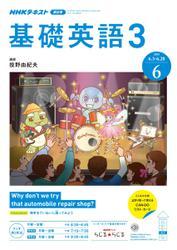 NHKラジオ 基礎英語3 (2019年6月号)