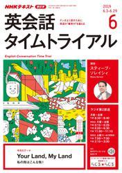 NHKラジオ 英会話タイムトライアル (2019年6月号)