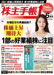 株主手帳 (2019年6月号)