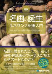 図説 名画の誕生 ルネサンス絵画入門