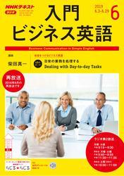 NHKラジオ 入門ビジネス英語 2019年6月号【リフロー版】