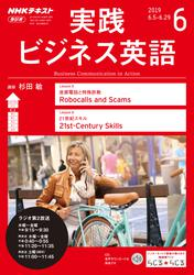 NHKラジオ 実践ビジネス英語 2019年6月号【リフロー版】