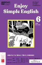 NHKラジオ エンジョイ・シンプル・イングリッシュ 2019年6月号【リフロー版】