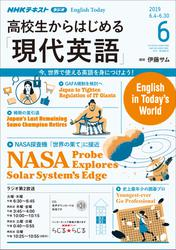 NHKラジオ 高校生からはじめる「現代英語」 2019年6月号【リフロー版】