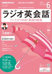 NHKラジオ ラジオ英会話 2019年6月号【リフロー版】