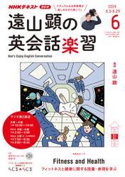 NHKラジオ 遠山顕の英会話楽習 2019年6月号【リフロー版】