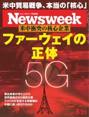 ニューズウィーク日本版 (2019年5/21号)