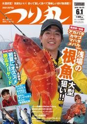つり丸 (2019年6/1号)