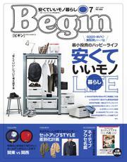 Begin(ビギン) (2019年7月号)