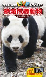学研の図鑑LIVE(ライブ)ポケット11 絶滅危機動物
