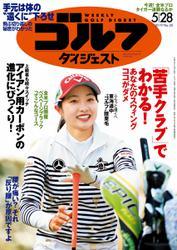 週刊ゴルフダイジェスト (2019/5/28号)