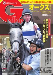 週刊Gallop(ギャロップ) (5月19日号)
