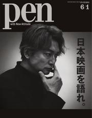 Pen(ペン) (2019年6/1号)