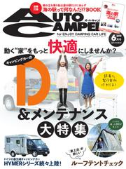 AutoCamper(オートキャンパー) (2019年6月号)