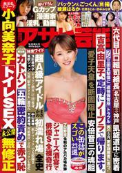 週刊アサヒ芸能 [ライト版] (5/23号)