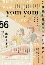yom yom vol.56(2019年6月号)