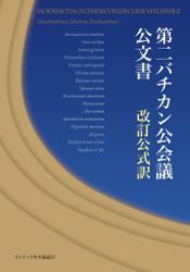 第二バチカン公会議公文書改訂公式訳