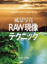 Lightroomではじめる 風景写真RAW現像テクニック (2019/05/16)