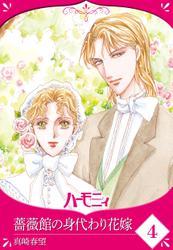 【単話売】薔薇館の身代わり花嫁 4話