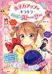女子力アップ キラキラ ハッピーストーリー