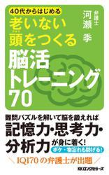 40代からはじめる 老いない頭をつくる 脳活トレーニング70(KKロングセラーズ)