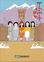 the座 特別号1 マンザナ、わが町 特別増刊号(1997)