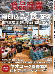 食品商業  2019年6月特大号