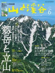 山と溪谷 (通巻1010号)