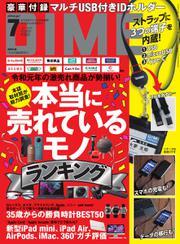 DIME(ダイム) (2019年7月号)