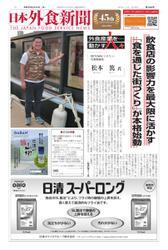 日本外食新聞 (2019/5/15号)