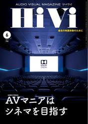HiVi(ハイヴィ) (2019年6月号)