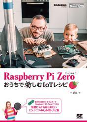 Raspberry Pi Zeroではじめよう!おうちで楽しむIoTレシピ