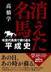 消えた名馬 -年度代表馬で振り返る平成史-