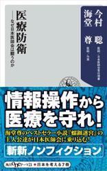 医療防衛 なぜ日本医師会は闘うのか【電子特典付き】