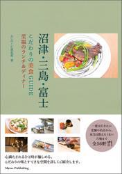 沼津・三島・富士 こだわりの美食GUIDE 至福のランチ&ディナー