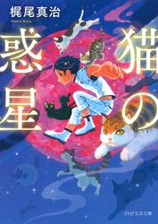猫の惑星(PHP文芸文庫)