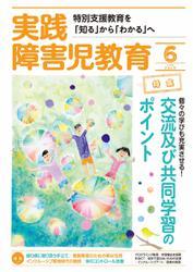実践障害児教育 (2019年6月号)