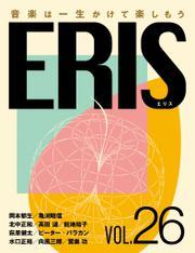 ERIS/エリス 第26号