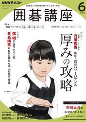 NHK 囲碁講座 2019年6月号【リフロー版】
